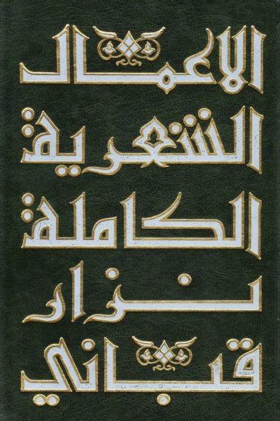 صورة الأعمال الشعرية الكاملة – نزار قبانى