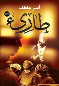 تحميل كتاب رواية طارئ - أمير عاطف لـِ: أمير عاطف
