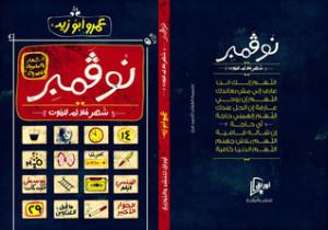 تحميل كتاب ديوان نوفمبر شهر ملائم للموت -  عمرو أبو زيد لـِ: عمرو أبو زيد