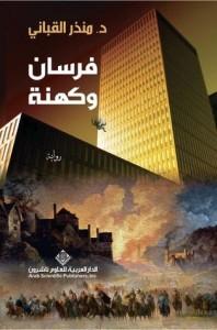 تحميل كتاب رواية فرسان وكهنة - منذر القبانى لـِ: منذر القبانى