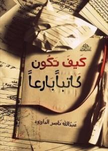 تحميل كتاب كتاب كيف تكون كاتبا بارعا - عبد الله ناصر الداوود لـِ: عبد الله ناصر الداوود