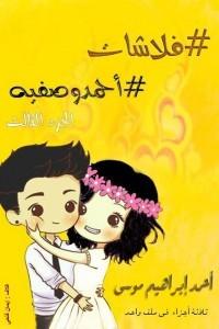 تحميل كتاب كتاب فلاشات أحمد وصفية - أحمد موسى لـِ: أحمد موسى