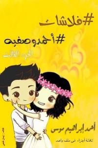 Photo of كتاب فلاشات أحمد وصفية – أحمد موسى