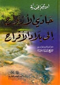 صورة كتاب حادى الأرواح إلى بلاد الأفراح – ابن القيم الجوزية