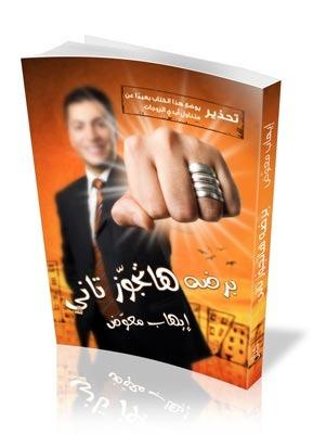 صورة كتاب برضه هتجوز تانى – إيهاب معوض