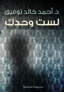 تحميل كتاب كتاب لست وحدك - أحمد خالد توفيق لـِ: أحمد خالد توفيق