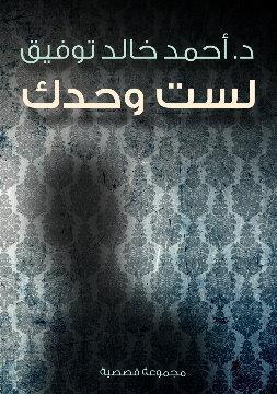 صورة كتاب لست وحدك – أحمد خالد توفيق