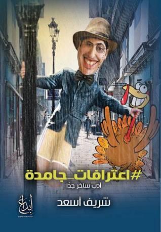 صورة كتاب اعترافات جامدة – شريف أسعد