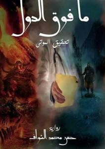 تحميل كتاب رواية ما فوق الدول - حسن محمد الشواف لـِ: حسن محمد الشواف