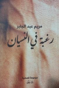 تحميل كتاب رواية رغبة فى النسيان - مريم عبد الجابر لـِ: مريم عبد الجابر