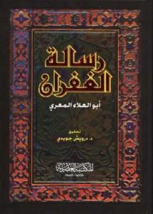 تحميل كتاب كتاب رسالة الغفران - أبو العلاء المعرى لـِ: أبو العلاء المعرى