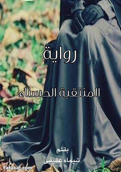 صورة رواية المنتقبة الحسناء – شيماء عفيفى