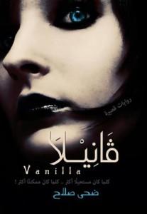 تحميل كتاب رواية فانيلا - ضحى صلاح لـِ: ضحى صلاح