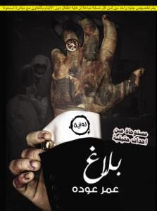 تحميل كتاب رواية بلاغ - عمر عوده لـِ: عمر عوده