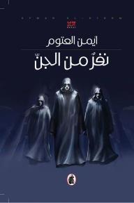 صورة رواية نفر من الجن – أيمن العتوم