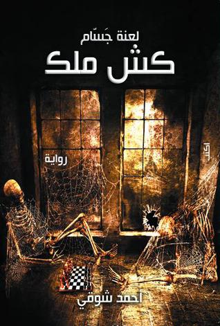 صورة رواية كش ملك – لعنة جسام – أحمد شوقى