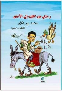 تحميل كتاب كتاب رحلتي من الطب إلي الألش - محمد بن جمال لـِ: محمد بن جمال