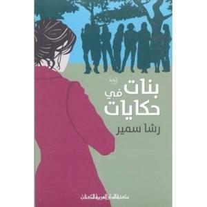 تحميل كتاب رواية بنات فى حكايات - رشا سمير لـِ: رشا سمير