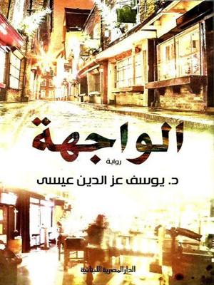 Photo of رواية الواجهة –  يوسف عز الدين عيسى