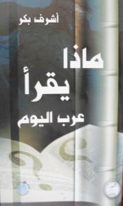 تحميل كتاب كتاب ماذا يقرأ عرب اليوم - أشرف بكر لـِ: أشرف بكر