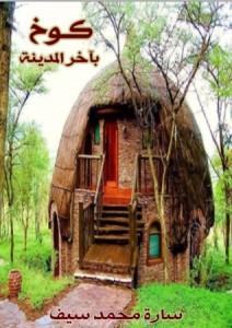 تحميل كتاب رواية كوخ بآخر المدينة - سارة محمد سيف لـِ: سارة محمد سيف