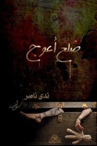 تحميل كتاب كتاب مذكرات ضلع أعوج - ندى ناصر لـِ: ندى ناصر