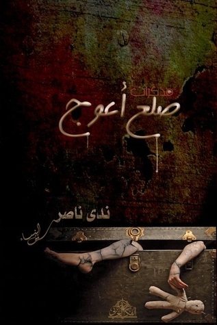 صورة كتاب مذكرات ضلع أعوج – ندى ناصر