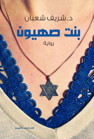 صورة رواية بنت صهيون – شريف شعبان