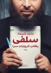 تحميل كتاب رواية سلفى يكتب الروايات سرا - ماجد شيحة لـِ: ماجد شيحة