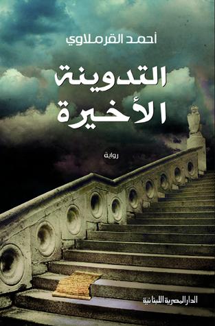 صورة رواية التدوينة الأخيرة – أحمد القرملاوى
