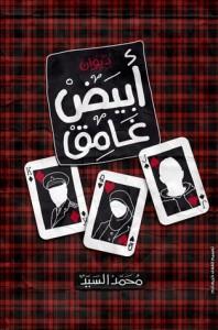 تحميل كتاب ديوان أبيض غامق - محمد السيد لـِ: محمد السيد