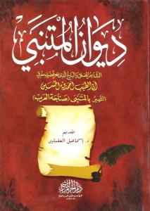 تحميل كتاب ديوان المتنبى - أبو الطيب المتنبى لـِ: أبو الطيب المتنبى