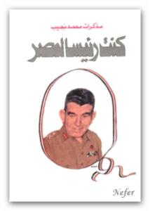 تحميل كتاب كتاب كنت رئيسا لمصر - محمد نجيب لـِ: محمد نجيب