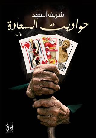 صورة رواية حواديت السعادة – شريف أسعد