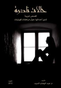 تحميل كتاب رواية حالات نادرة - عبد الوهاب السيد لـِ: عبد الوهاب السيد
