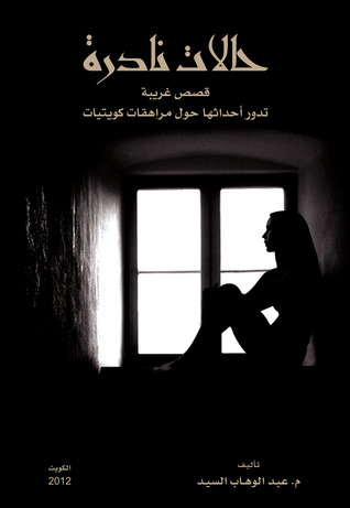 كتاب حالات حرجة pdf