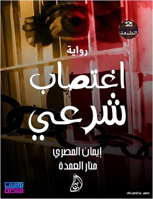 صورة رواية اغتصاب شرعى – ايمان المصرى