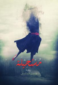 تحميل كتاب رواية مستحيلة - حسن الحلبى لـِ: حسن الحلبى