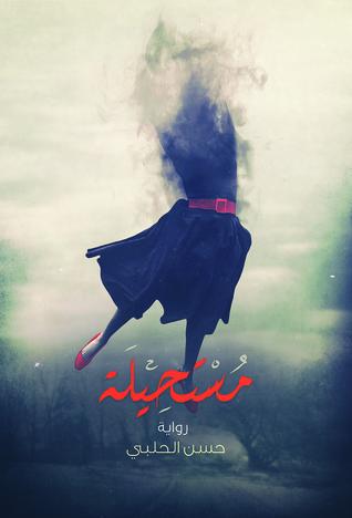 صورة رواية مستحيلة – حسن الحلبى