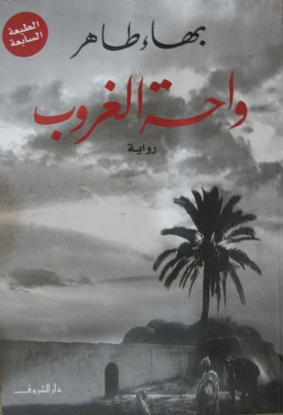 صورة رواية واحة الغروب – بهاء طاهر