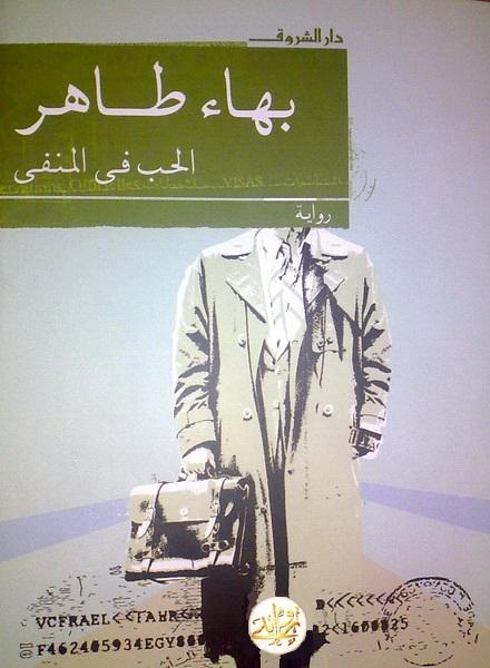صورة رواية الحب فى المنفى – بهاء طاهر