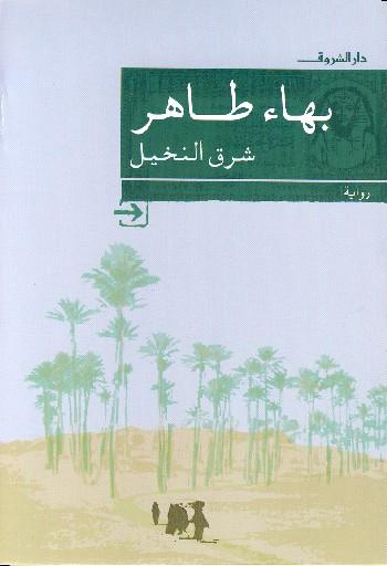 صورة رواية شرق النخيل – بهاء طاهر