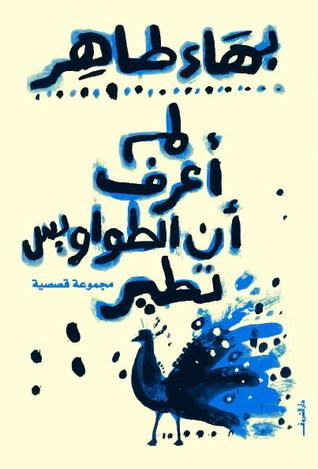 صورة رواية لم اعرف ان الطواويس تطير – بهاء طاهر