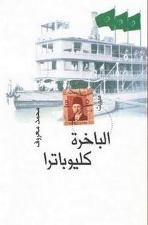 Photo of رواية الباخرة كليوباترا – محمد معروف