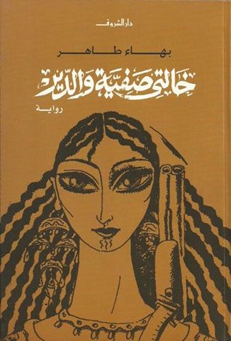 صورة رواية خالتى صفية والدير – بهاء طاهر