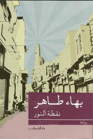صورة رواية نقطة النور – بهاء طاهر