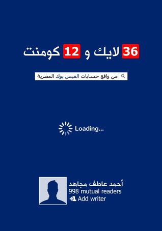 صورة كتاب 36 لايك و12 كومنت – أحمد عاطف مجاهد