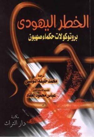 صورة كتاب الخطر اليهودي برتوكولات حكماء صهيون – محمد خليفة التونسى