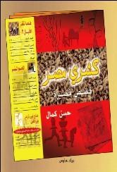 صورة رواية كشري مصر – حسن كمال