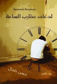 تحميل كتاب رواية لدغات عقارب الساعة - حسن كمال لـِ: حسن كمال